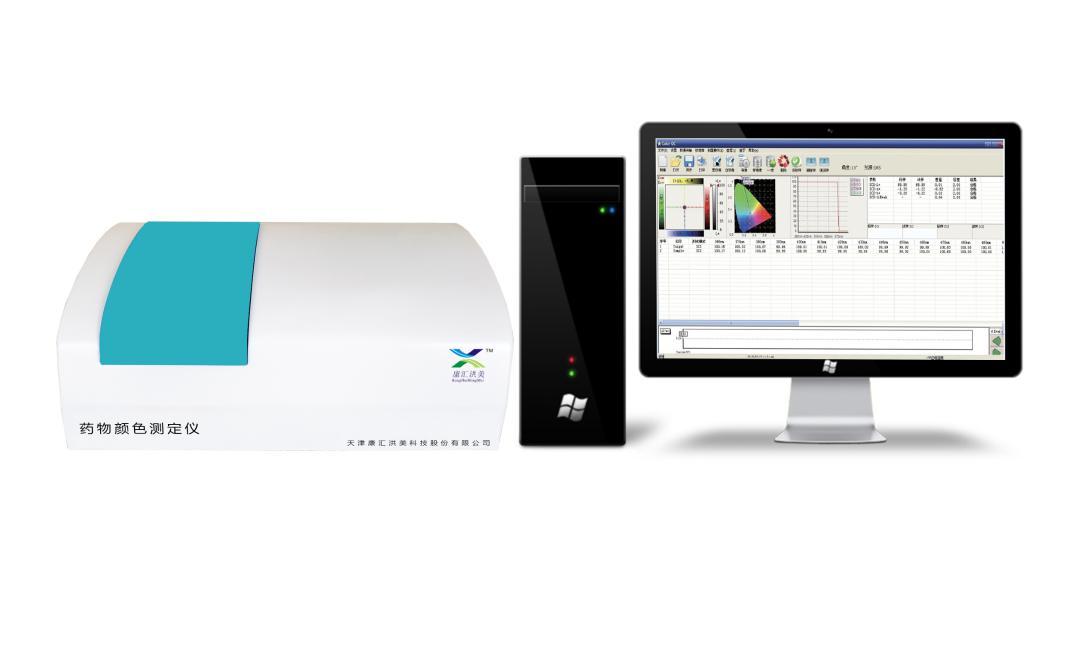 YWYS-30A 自动药物溶液颜色分析仪